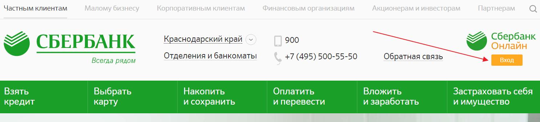 Вход в Сбербанк Онлайн Личный Кабинет, авторизация.