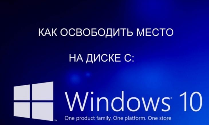 Как освободить место на диске, удалить мусор и ненужные файлы и программы.