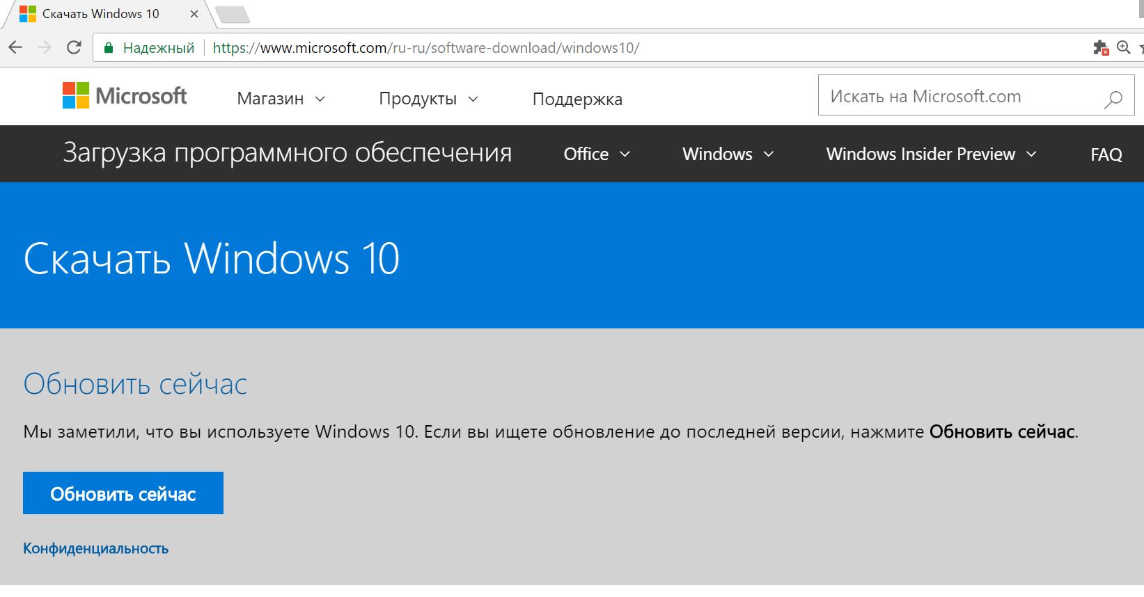 Загрузка образа Windows 10 Pro (x86, x64) на флешку.